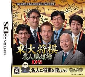 東大将棋 名人戦道場DS