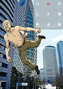 いぬやしき(7)【電子限定おまけ付き】 (イブニングコミックス)