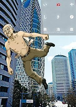 [奥浩哉]のいぬやしき(7)【電子限定おまけ付き】 (イブニングコミックス)