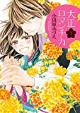 大正ロマンチカ 7 (ネクストFコミックス)
