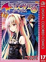 To LOVEる―とらぶる―ダークネス カラー版 17 (ジャンプコミックスDIGITAL)