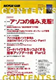 BiCYCLE CLUB (バイシクル クラブ) 2009年 11月号 [雑誌] 画像