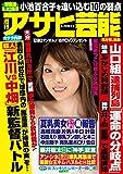 週刊アサヒ芸能 2017年 06/29号 [雑誌]