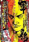 軍鶏 少年A編 (プラチナコミックス)