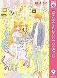 ロマンチカ クロック 9 (りぼんマスコットコミックスDIGITAL)