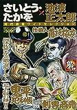 さいとう・たかを/池波正太郎時代劇画ワイドセレクション 鬼之章 (SPコミックス SPポケットワイド)