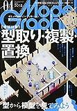 Model Graphix (モデルグラフィックス) 2008年 04月号 [雑誌]