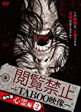 閲覧禁止 -TABOO映像- 傑作選 心霊編2[DVD]