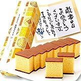敬老の日 ギフト 長崎カステラ えがお (幸せの黄色 310g)