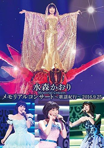 水森かおり『早鞆ノ瀬戸』をリリースし、「○○大使」に就任!歌詞&動画視聴はこちら♪の画像