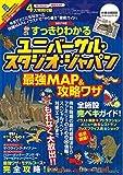 すっきりわかるユニバーサル・スタジオ・ジャパン最強MAP&攻略ワザ 2017年版 (扶桑社ムック)