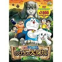 Doraemon: New Nobita's Great Demon—Peko and the Exploration Party of Five