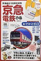 京急電鉄ぴあ (ぴあMOOK)