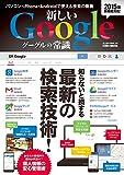 新しいGoogleの常識 (英和ムック)