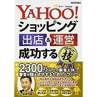Yahoo!ショッピング 出店&運営 成功するコレだけ! 技