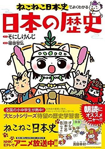 ねこねこ日本史でよくわかる 日本の歴史