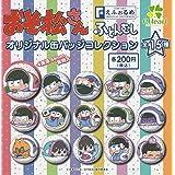 おそ松さん ふとんむし オリジナル缶バッジコレクション 全15種セット ガチャガチャ