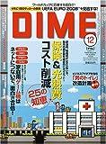 DIME (ダイム) 2008年 6/17号 [雑誌]