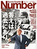Sports Graphic Number (スポーツ・グラフィック ナンバー) 2011年 7/21号 [雑誌] [雑誌] / 文藝春秋 (刊)