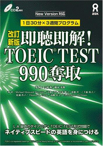 CD付 即聴即解! TOEIC(R) TEST 990奪取 改訂新版 (即聴即解! TOEIC(R) TESTシリーズ)の詳細を見る