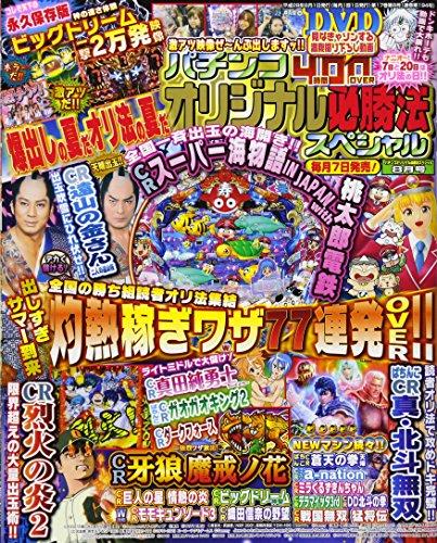 パチンコオリジナル必勝法スペシャル 2016年 08 月号 [雑誌]