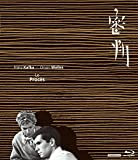 審判[Blu-ray/ブルーレイ]