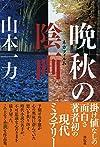 晩秋の陰画(ネガフィルム)