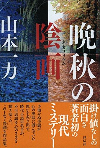 晩秋の陰画(ネガフィルム)の詳細を見る