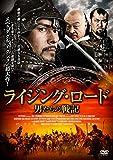 ライジング・ロード 男たちの戦記/BY THE WILL OF CHINGIS KHAN