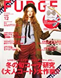 FUDGE (ファッジ) 2011年 12月号 [雑誌]