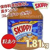 Skippy スキッピー ピーナッツバター スーパーチャンク 1.81Kg大瓶