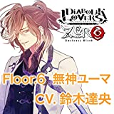 DIABOLIK LOVERS ZERO Floor.6 無神ユーマ CV.鈴木達央