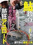 鮎釣り2018 (別冊つり人 Vol. 462)