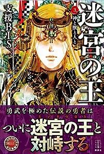 迷宮の王 3 神と獣と人と 電子書籍特典付き (レジェンドノベルス)