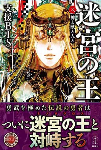 [支援BIS] 迷宮の王 第01-03巻