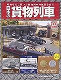 日本の貨物列車全国版(133) 2016年 4/27 号 [雑誌]