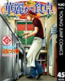 華麗なる食卓 45 (ヤングジャンプコミックスDIGITAL)