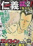 仁義抗争勃発編 2(若頭代行) (AKITA TOP COMICS500)