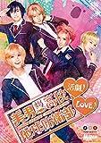 美男高校地球防衛部LOVE!活劇!(DVD)[DVD]