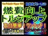 【レッドニスモ社製】最新26倍!燃費向上シガープラグ〓プラグオンB〓最高傑作!