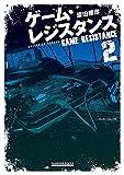 ゲーム・レジスタンス2 (GAMESIDE BOOKS)
