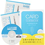 ◆包括的領域別読み能力検査CARDガイドブック付きセット