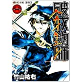 破戒劔師 1 (ヤングキングコミックス)