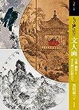 もっと知りたい文人画 大雅・蕪村と文人画の巨匠たち (アート・ビギナーズ・コレクション)