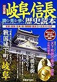 改定版 岐阜信長歴史読本 (別冊歴史読本 10)