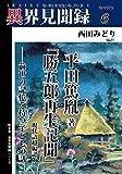 [異界見聞録6]平田篤胤著「勝五郎再生記聞」現代語超編訳版――前世の記憶を持つ子どもの話