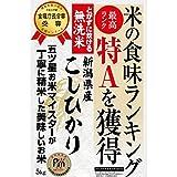 【精米】新潟県産 無洗米 コシヒカリ 6年連続 【特A】五ツ星お米マイスター厳選 5kg 平成29年産