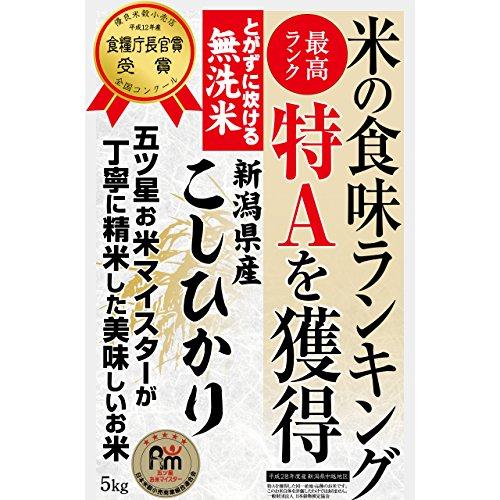 【6年連続特A お米マイスター厳選】新潟県産 コシヒカリ 無...