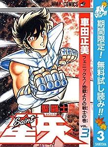 聖闘士星矢【期間限定無料】 3 (ジャンプコミックスDIGITAL)