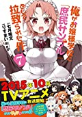 俺がお嬢様学校に「庶民サンプル」として拉致られた件 7 (IDコミックス REXコミックス)